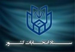 میزان دقیق آرای کاندیداها در حوزه پارس آباد و بیله سوار اعلام شد