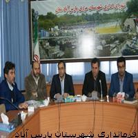 جلسه توجیهی بازرسان انتخابات مجلس شورای اسلامی و خبرگان رهبری در شهرستان پارس آباد