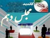 دو کاندیدای دیگر در حوزه انتخابیه پارس آباد و بیله سوار انصراف دادند