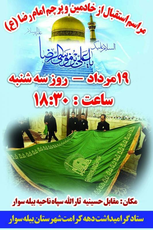 مراسم استقبال از پرچم رضوی فردا در بیله سوار برگزار می شود
