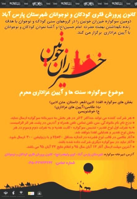 فراخوان سوگواره خیزران خونین در پارس آباد منتشر شد