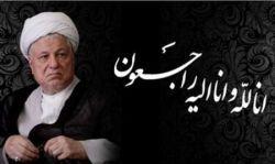 مراسم بزرگداشت آیت الله هاشمی رفسنجانی در پارس آباد برگزار می شود