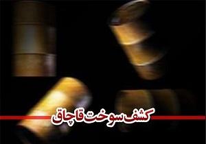 کشف ۱۴هزار لیتر سوخت قاچاق به ارزش ۶۲۷میلیون ریال در شهرستان پارس آباد