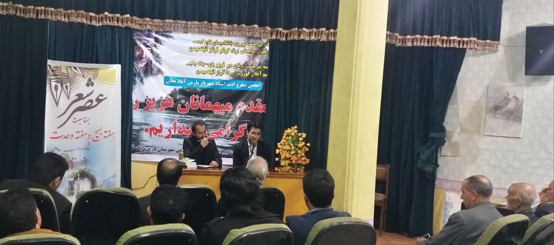 برگزاری عصر شعر وحدت به مناسبت میلاد پیامبر اکرم، هفته وحدت و هفته بسیج در پارس آباد