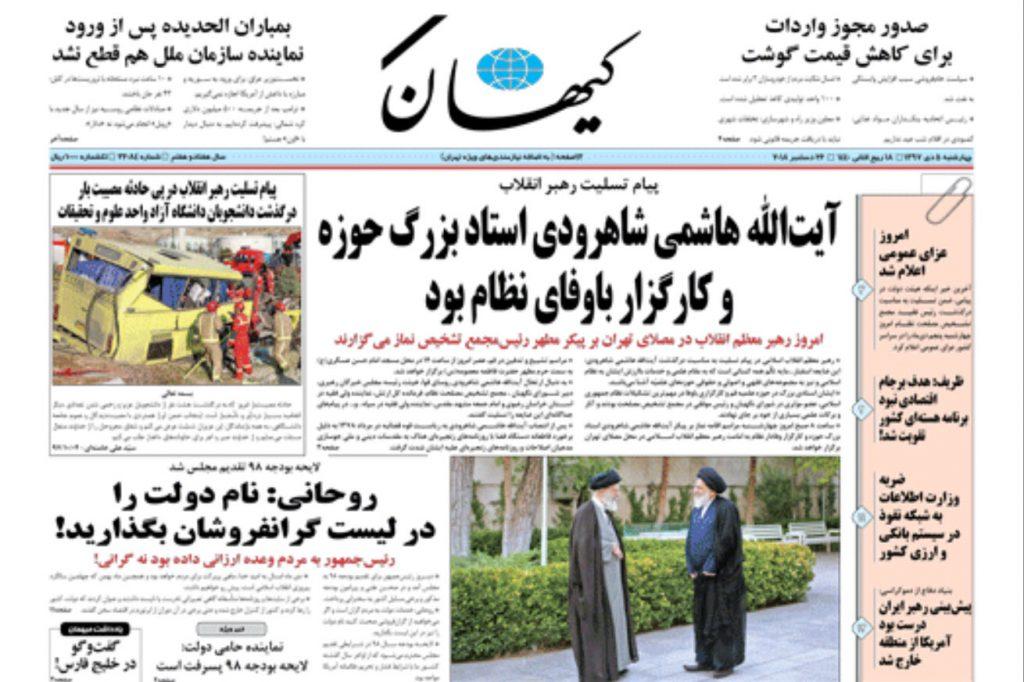 روزنامه کیهان - سال هفتاد و هفتم شماره ۲۲۰۸۴ - سه شنبه ۰۴ دی ۱۳۹۷
