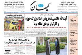 روزنامه کیهان – سال هفتاد و هفتم شماره ۲۲۰۸۴ – سه شنبه ۰۴ دی ۱۳۹۷