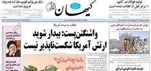 روزنامه فارسی کیهان – سال هفتاد و هفتم شماره ۲۲۰۸۳|سهشنبه ۰۴ دی ۱۳۹۷