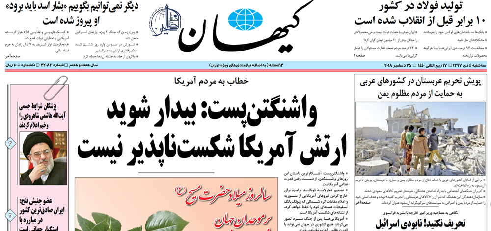 روزنامه فارسی کیهان - سال هفتاد و هفتم شماره 22083|سهشنبه ۰۴ دی ۱۳۹۷