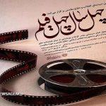 انتشار دومین تیزر مسابقه «چهل سال چهل فیلم»