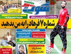 جلد روزنامه روزنامه شوت، چهارشنبه ۸ مهر ۹۴