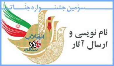 سومین دوره جشنواره جنات برگزار می شود