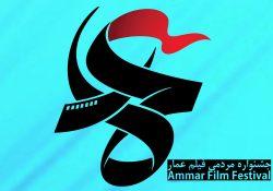 افتتاحیه نهمین جشنواره فیلم عمار برگزار شد/ تقدیر از شیخ ابراهیم زکزاکی و حامد زمانی