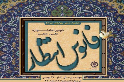 دومین جشنواره ملی شعر مهدوی در اردبیل برگزار میشود
