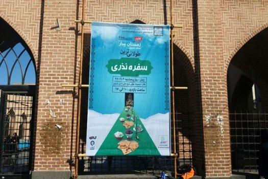 برپایی بزرگترین سفره نذری حضرت فاطمه زهرا (سلام الله علیها) در اردبیل