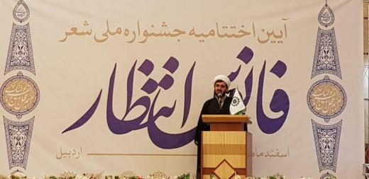 اختتامیه دومین جشنواره ملی شعر فانوس انتظار در اردبیل برگزار شد