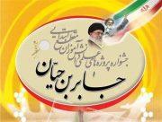 هشتمین نمایشگاه منطقه ای جشنواره جابر بن حیان در پارس آباد برگزار شد + تصاویر