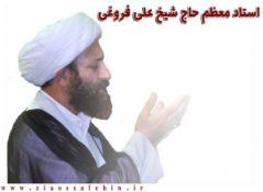 زندگینامه استاد حاج شیخ علی فروغی (حفظه الله)