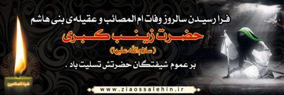 پانزدهم رجب سالروز وفات حضرت زینب سلام الله علیها / اسوه عشق و شکیبایی