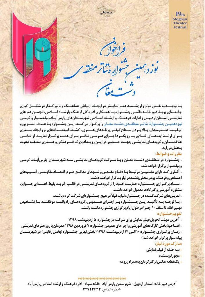 نوزدهمین جشنواره تئاتر منطقه دشت مغان
