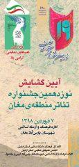 برگزاری نوزدهمین جشنواره تئاتر منطقه دشت مغان