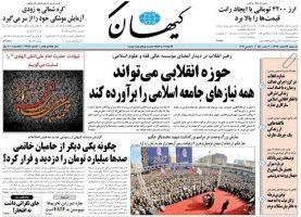 کیهان – سال هفتاد و هفتم شماره ۲۲۱۴۴- یکشنبه ۱۹ اسفند ۱۳۹۷