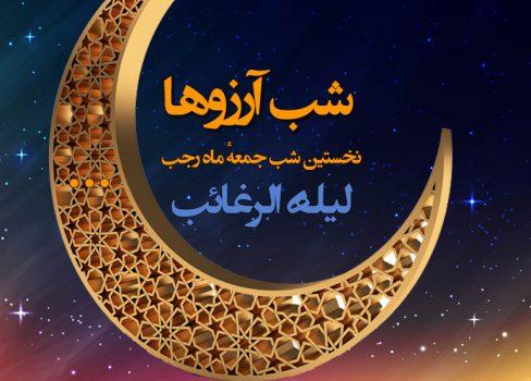 لیله الرغائب پنجشنبه هفته آینده است/ اعمال شب لیله الرغائب