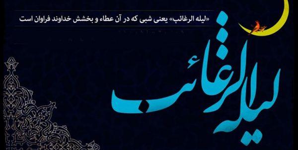 فردا شب «لیله الرغائب» است/ اعمال شب لیله الرغائب