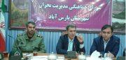 آمادگی کامل و آماده باش تمامی نیروهای متولی در مدیریت بحران شهرستان پارس آباد تا ۱۵ فروردین ماه