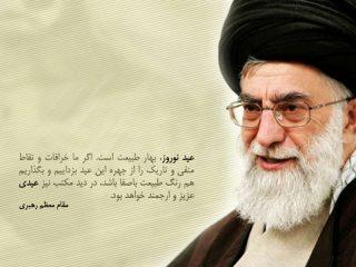عید نوروز در بیانات رهبر معظم انقلاب