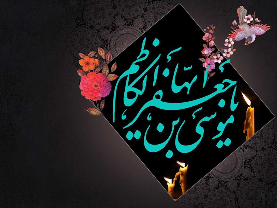 امام موسی کاظم