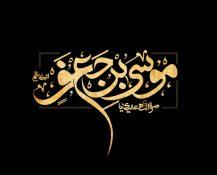 شرح خلاصه ای از زندگینامه امام موسی کاظم علیه السلام