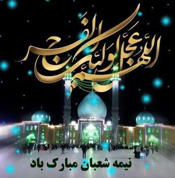 مراسم جشن میلاد امام زمان علیه السلام در مسجد چهارده معصوم پارس آباد برگزار شد + تصاویر