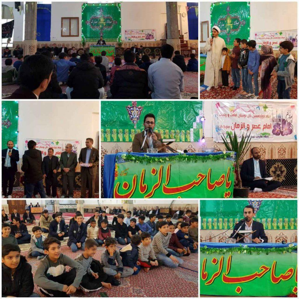 مراسم جشن نیمه شعبان در مسجد فاطمه زهراء