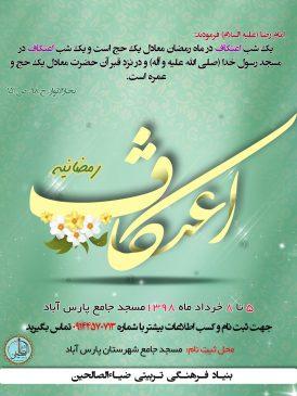 دومین مراسم اعتکاف رمضانیه در پارس آباد برگزار می شود