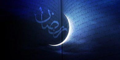 هلال ماه مبارک رمضان رؤیت نشد، فردا آخرین روز ماه شعبان است