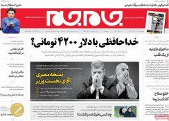 صفحه اول روزنامه های ۲۹ خرداد ۹۸