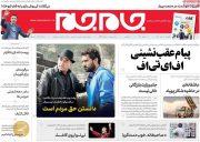 صفحه اول روزنامه های ۲ تیر ۹۸ در گیشه روزنامه