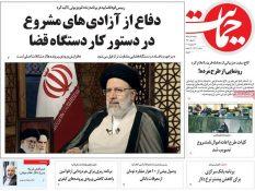 صفحه اول روزنامه های ۳ تیر ۹۸ در گیشه روزنامه