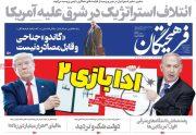 صفحه اول روزنامه های ۴ تیر ۹۸ در گیشه روزنامه