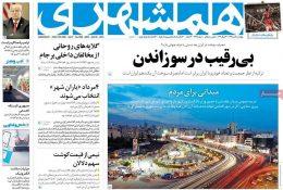 صفحه اول روزنامه های ۵ تیر ۹۸ در گیشه روزنامه