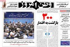 صفحه اول روزنامه های ۶ تیر ۹۸ در گیشه روزنامه