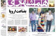 صفحه اول روزنامه های ۹ تیر ۹۸ در گیشه روزنامه