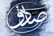 ویژه نامه صادق آل طه به مناسبت شهادت امام صادق علیه السلام منتشر شد