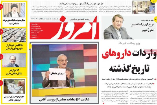صفحه اول روزنامه های اقتصادی ۲۶ تیر ۹۸ در گیشه روزنامه