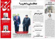 صفحه اول روزنامه های ۱۰ تیر ۹۸ در گیشه روزنامه