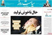 صفحه اول روزنامه های ۱۱ تیر ۹۸ در گیشه روزنامه