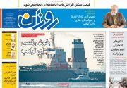 صفحه اول روزنامه های ۱۵ تیر ۹۸ در گیشه روزنامه