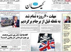 صفحه اول روزنامه های ۱۶ تیر ۹۸ در گیشه روزنامه