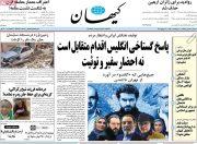 صفحه اول روزنامه های ۱۸ تیر ۹۸ در گیشه روزنامه