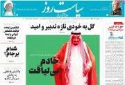 صفحه اول روزنامه های ۲۰ تیر ۹۸ در گیشه روزنامه